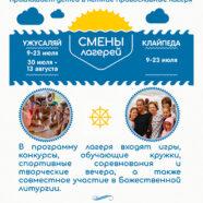 Летние православные лагеря