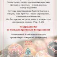 Пасхальное поздравление благочинного Клайпедского округа архимандрита Амвросия (Федуковича)