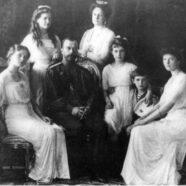 Вечер памяти венценосной семьи