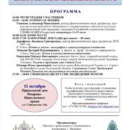 Рублёвские образовательные чтения (11-10-2018)